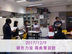 2017/12/9 銀色力量 粵曲實習班